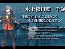 【MAD】舰colle×苍蓝OP 完整版