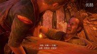 《神秘海域4》全剧情高清影像 第二十二章:盗贼末路