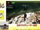 《怪物猎人4》20分钟预告片赏 次世代打猎作临近