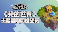 《我的世界》主播冒险团挑战赛