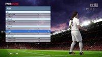 少帅《实况足球2016》一球成名 01 真的是切尔西吗