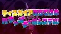 【游侠网】《魔界战记6》第二弹宣传影像