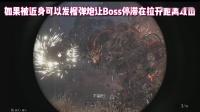 《生化危机8》万磁王海森伯格Boss战
