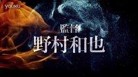 TV动画【代号D机关(JOKER GAME)】第1弹PV