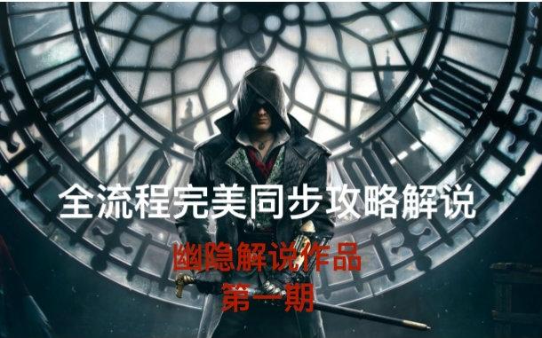 幽隐【刺客信条枭雄】暗杀流完美同步攻略解说 第一期