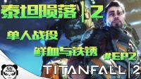 【GG解说】Titanfall 2泰坦陨落2战役剧情第2期鲜血与铁锈!