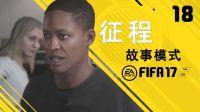 "【一球】FIFA17 足球征程-故事模式 #18 ""谁是Angel?"""