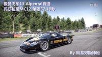极品飞车13 阿尔彭托赛道 玛莎拉蒂MC12 单圈37.19秒