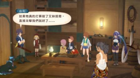 《薄暮传说:终极版》PC中文全剧情18.身世之谜