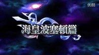 《圣斗士星矢:斗士之魂》全挑战全S视频攻略解说--海皇篇