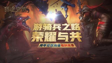 《猎魂觉醒》 周年庆 宣传视频