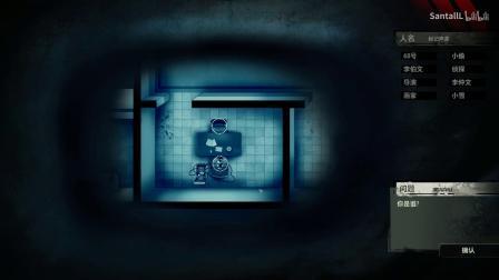 《Unheard疑案追声》九个结局选项及三大彩蛋3.选择导演