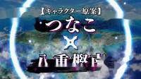 【游侠网】《闪乱忍忍忍者大战海王星 少女们的响艳》宣传影像