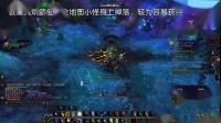 《魔兽世界》9.0树栖巨口蟾获得方法