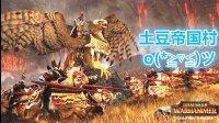 【阿姆西】战锤全面战争解说 极难帝国EP1:土豆帝国村的崛起之路!(WARHAMMER)