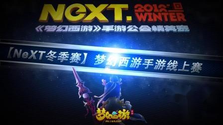 12.17【NeXT冬季赛】梦幻西游手游小组赛精彩集锦