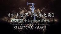 《中土世界:战争之影》中文剧情速通攻略视频