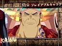 【游侠网】《海贼王:无尽世界R》多平台预告片