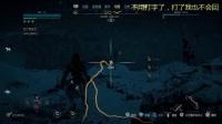 《地平线黎明时分》DLC极难攻略2.袭击匪徒