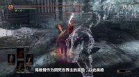 黑暗之魂3 15个隐藏机制 【中文字幕】