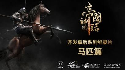 《帝国神话》开发幕后系列纪录片——马匹篇