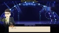 《中国式家长》五周目北大高材生拒绝高薪做火影 第三期