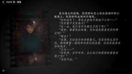 《隐形守护者》全人物隐藏剧情合集 【陆望舒】1942-爱·别离