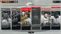 【NBA2K17】传奇经理和王朝模式详细介绍!交易难度增加(七)