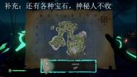 盗贼之海视频导图3