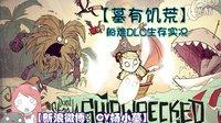 【墓有饥荒】船难DLC生存实况07!雨季来临!