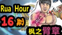 DOTA2 尖枫时刻Ep.16 枫之臂章!!!