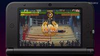 【游侠网】3DS版《拳击俱乐部》宣传片