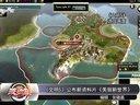 《文明5》公布新资料片《美丽新世界》