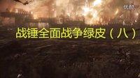 犹大娱乐:战锤全面战争绿皮视频(八)剿灭蛮兽人