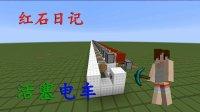 我的世界《明月庄主红石日记》1.9活塞电车Minecraft