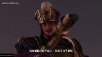 《真三国无双8》游戏人物剧情CG合集-吕布结局