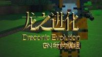 【我的世界&MineCraft】我的模组EP5  龙之进化