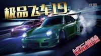 【默寒】PS4《极品飞车19》Need for Speed 试玩体验【电影级画质极致体验】