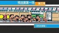 【小握解说】热血进行曲:大运动会(2)国夫大展拳脚