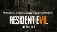 【生化危机7】完整版Demo实况流程解说