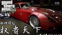 老戴《GTA5 MOD 趣味模组》36 权贵天下 车辆介绍
