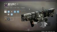 《命运2》暗影要塞武器手炮推荐