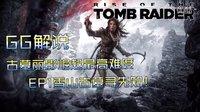 【GG解说】古墓丽影崛起最高难度实况EP1雪山古墓寻先知!