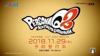 【游侠网】3DS《女神异闻录Q2:新剧场迷宫》岳羽由加莉预告片