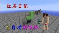 我的世界《明月庄主红石日记》1.9全自动刷铁轨Minecraft
