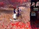 CGL【紫雨carol】《轩辕剑外传:穹之扉》【第十五回:落难雪峭村】