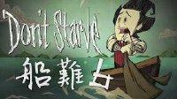 饥荒:船难【群岛生存】Part.6