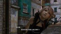 【混沌王】《最终幻想13:雷霆归来》详细攻略中文流程解说5(第二天:BOSS双主角对决)