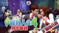 【默寒】《模拟人生4》扩展包-外出用餐介绍【订位点餐老板太慢啦!】