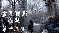 老戴《古墓丽影10 崛起 中文配音》第十三集 最高难度攻略解说